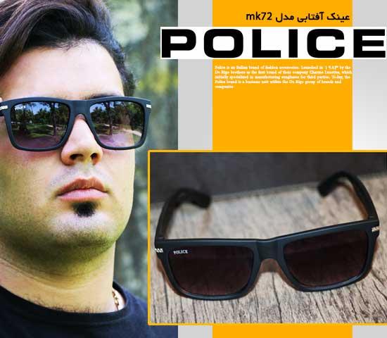 عینک آفتابی اصل طرح پلیس