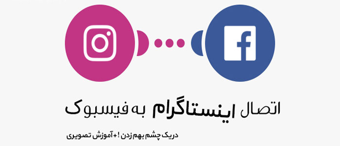 آموزش اتصال اینستاگرام به فیسبوک و توییتر