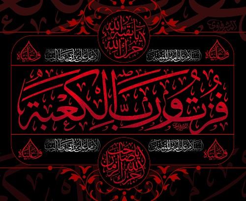 طرح شهادت امام علی ع و شب های قدر 2