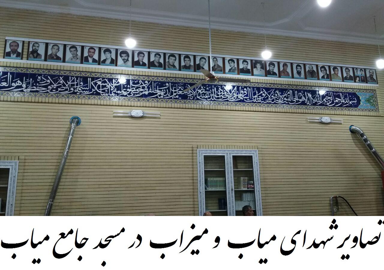 نصب تصاویر شهدای میاب ومیزاب در مسجد جامع(المهدی) میاب