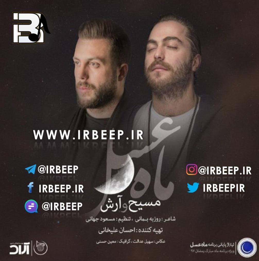 http://s8.picofile.com/file/8328191168/Masih_Arash_mahe_asal97_irbeep_ir_.jpg
