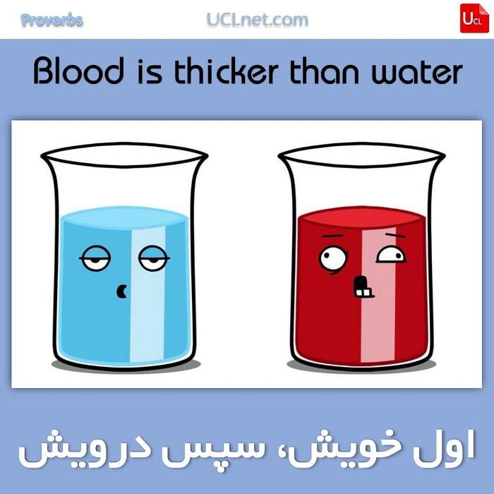 اول خویش، سپس درویش – Blood is thicker than water – ضرب المثل های انگلیسی
