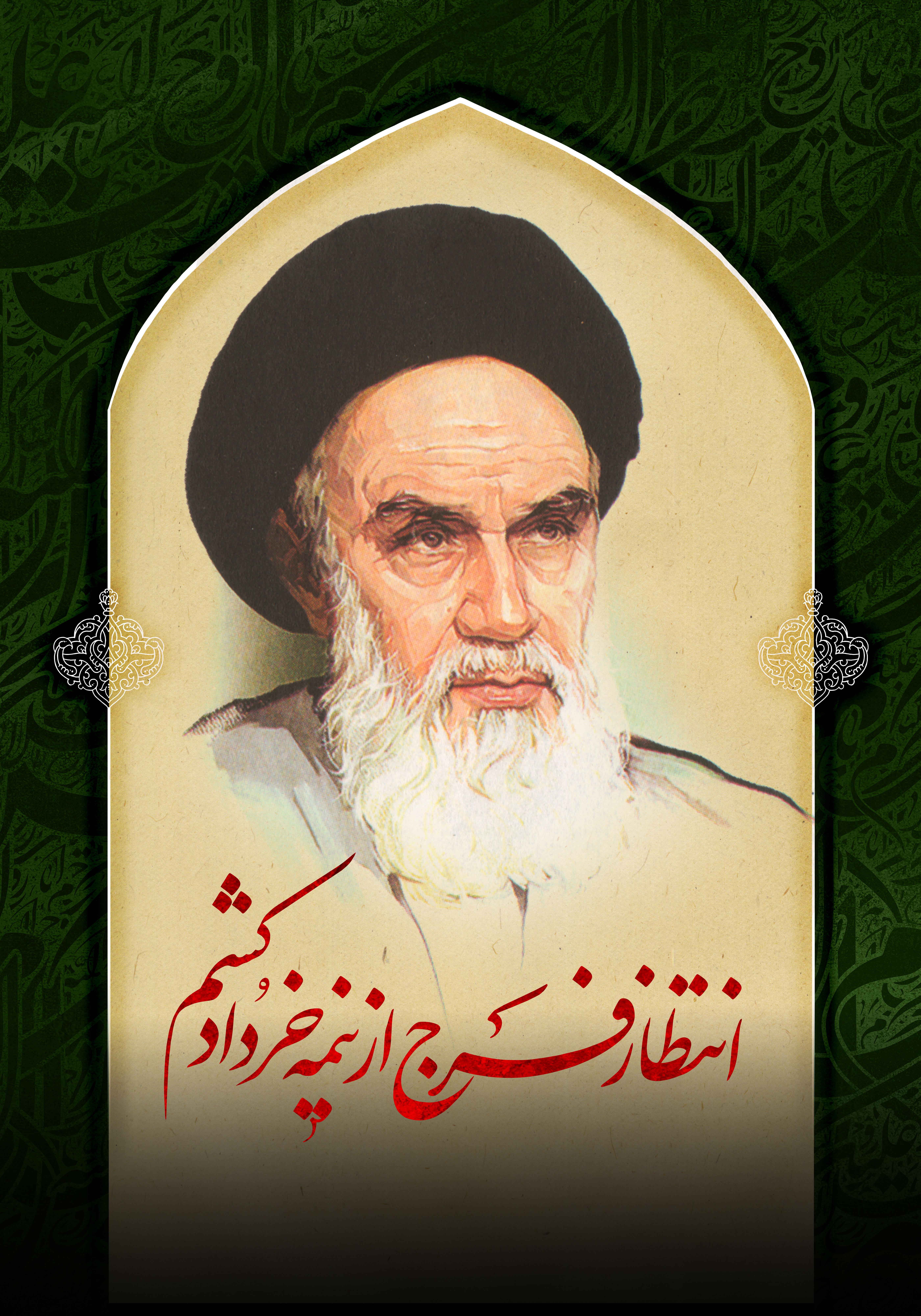 عکس پروفایل رحلت امام