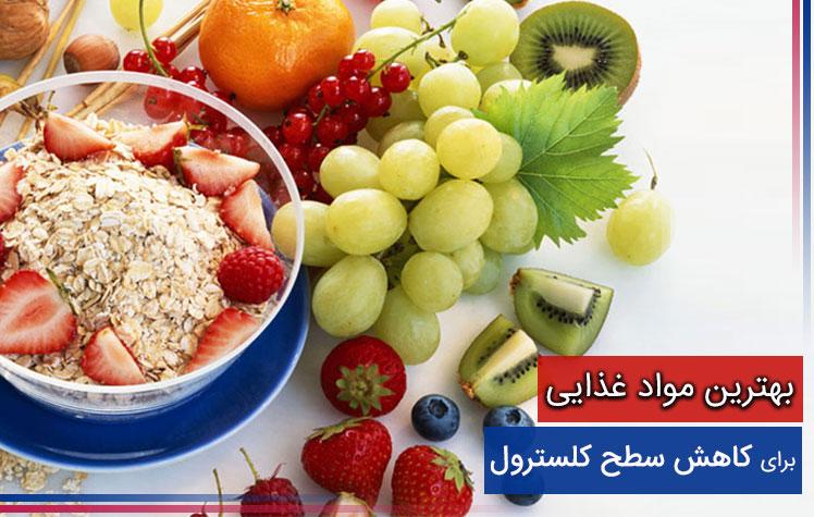 مواد غذایی برای کاهش کلسترول