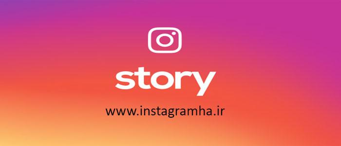 آموزش کامل استوری اینستاگرام Instagram Story