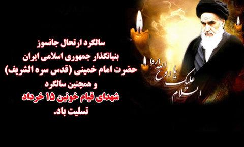 سالروز رحلت امام خمینی(ره) و قیام خونین ۱۵ خرداد تسلیت باد