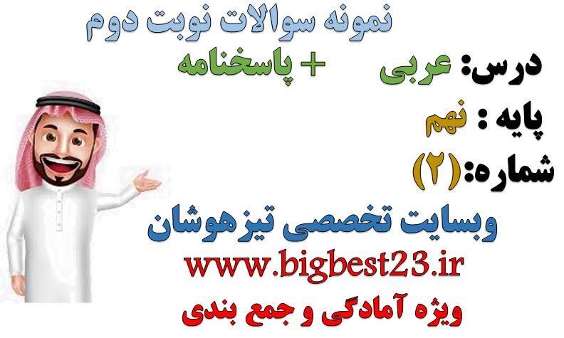 نمونه سوال نوبت دوم عربی نهم