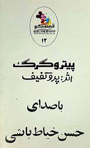 پیتر و گرگ- انتشارات بی تا