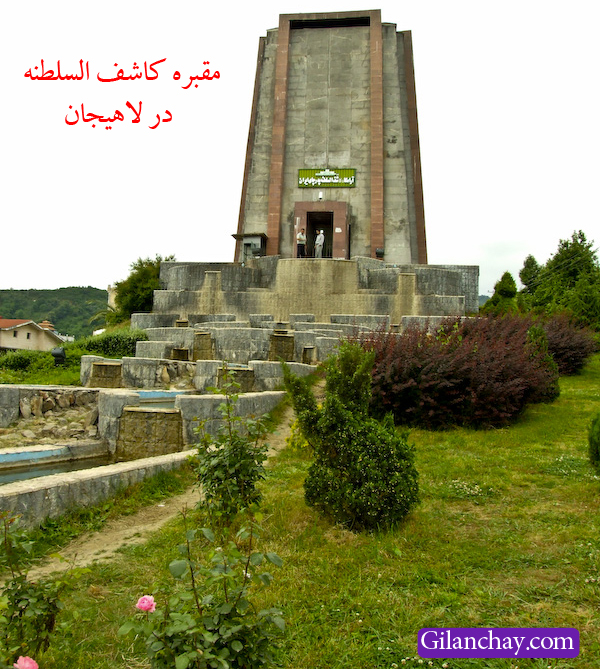 مقبره کاشف السلطنه