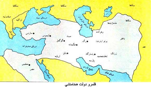 نقشه قلمرو هخامنشی
