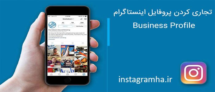 آموزش تبدیل اکانت اینستاگرام به بیزینس پروفایل (Business Profile)
