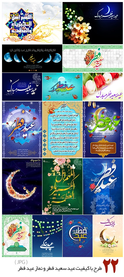 دانلود 22 طرح با کیفیت عید سعید فطر و نماز عید