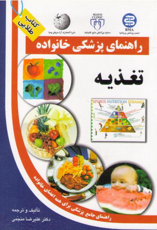 کتاب تغذیه ( راهنمای پزشکی خانواده )