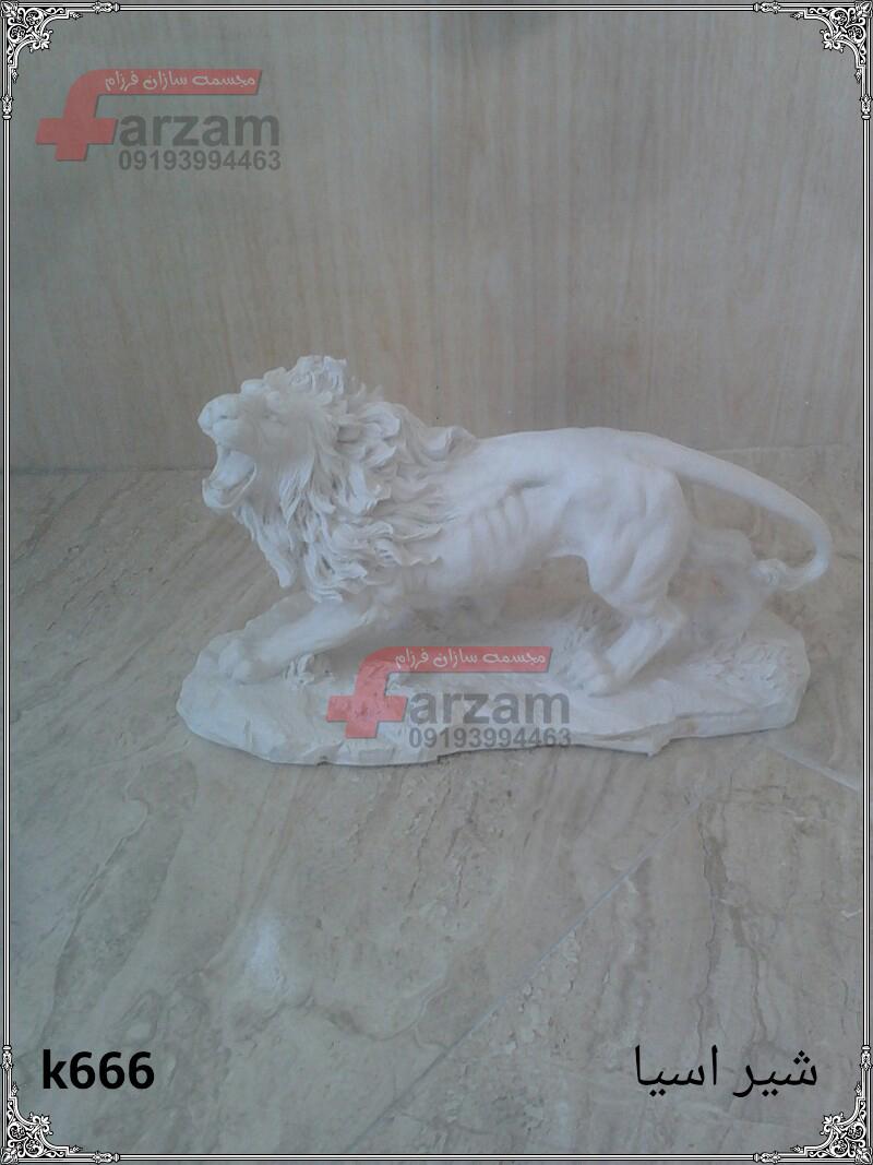 مجسمه شیر اسیا فایبرگلاس