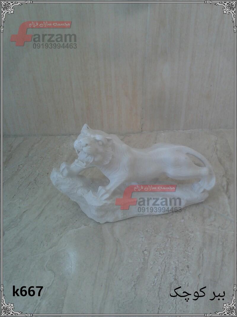مجسمه ببر کوچک فایبر گلاس