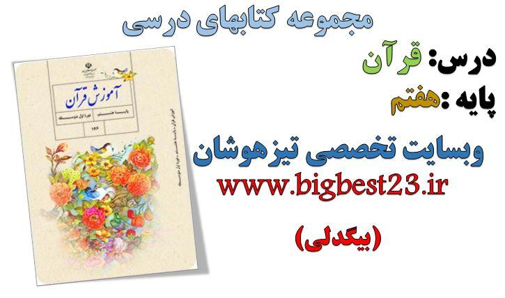 دانلود کتاب قرآن پایه هفتم ابتدایی