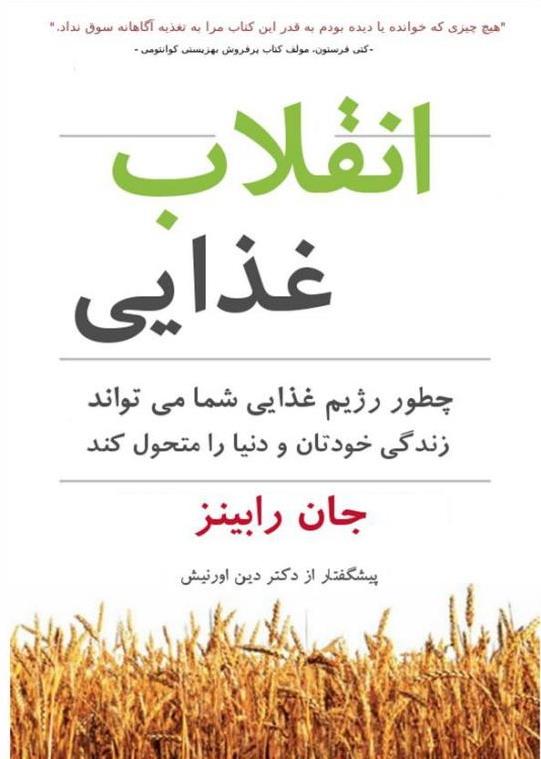 کتاب انقلاب غذایی از جان رابینز