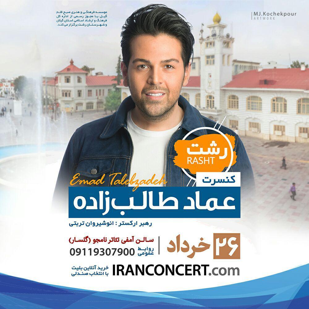 کنسرت عماد طالب زاده در رشت برگزار میشود