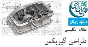 مقاله انگلیسی طراحی گیربکس دستی