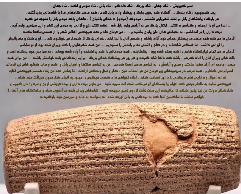 متن فارسی و عکس استوانه کوروش کبیر