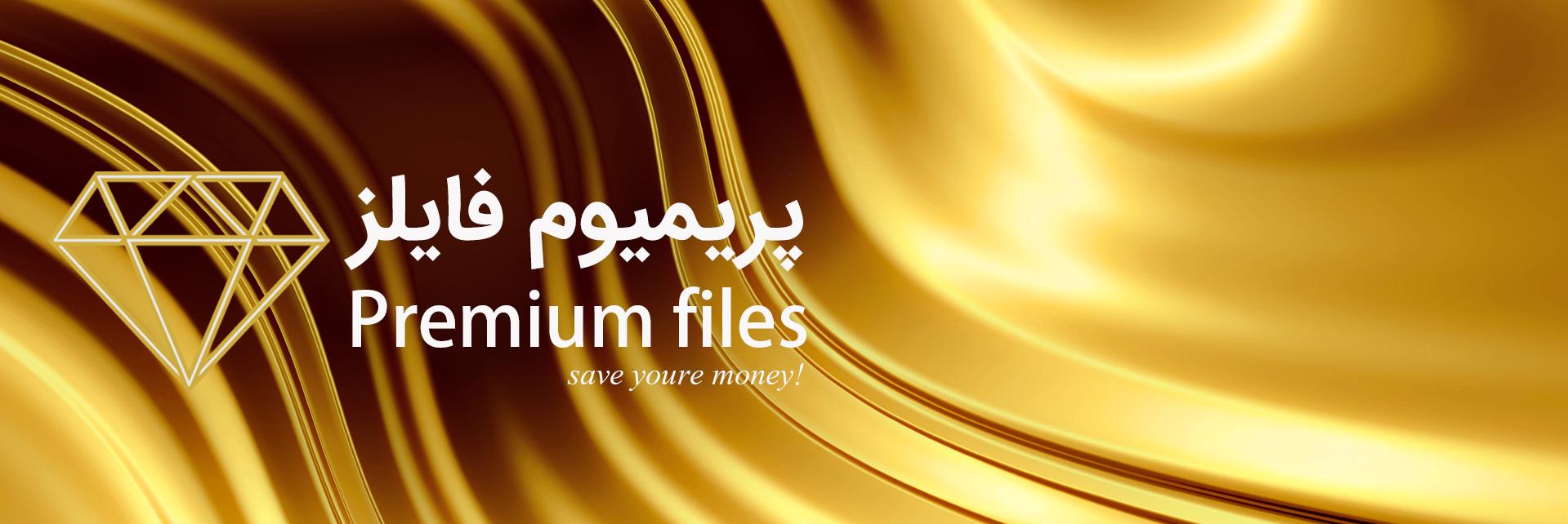 premium files