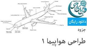 جزوه آموزش طراحی هواپیما 1