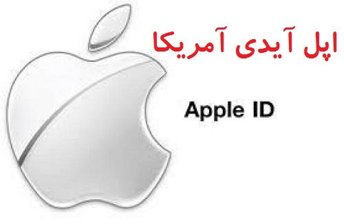 اپل ایدی آمریکا