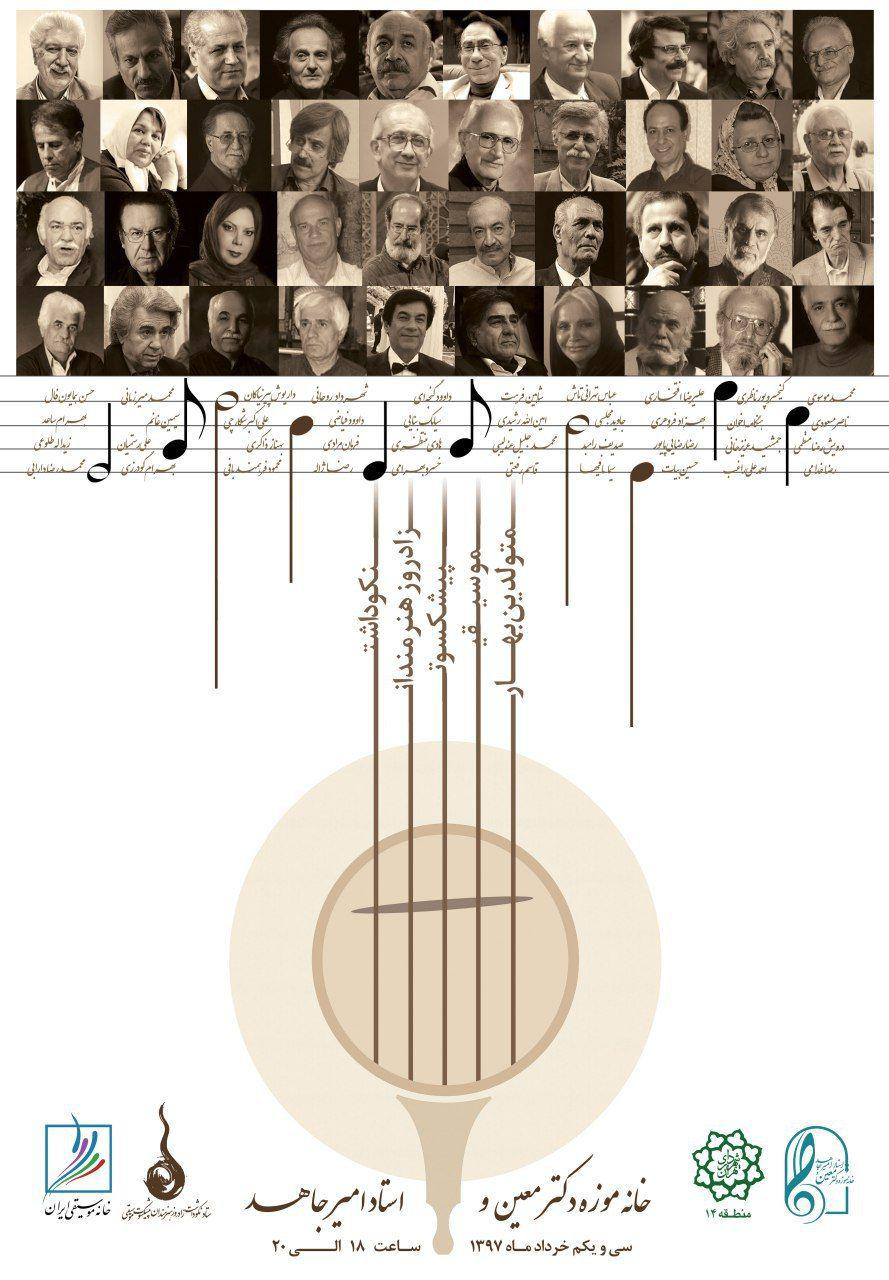 مراسم نکوداشت زادروز هنرمندان پیشکسوت موسیقی برگزار می شود