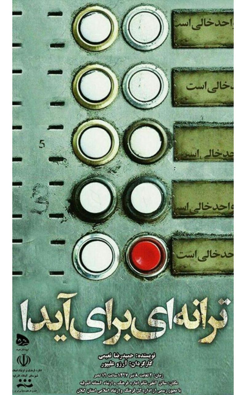 نمایش ترانه ای برای آیدا در شهر آستانه اشرفیه روی صحنه میرود