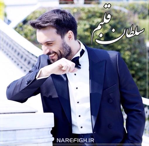 دانلود سریال ترکی سلطان قلبم kalbimin sultani + زیرنویس فارسی محصول Star TV