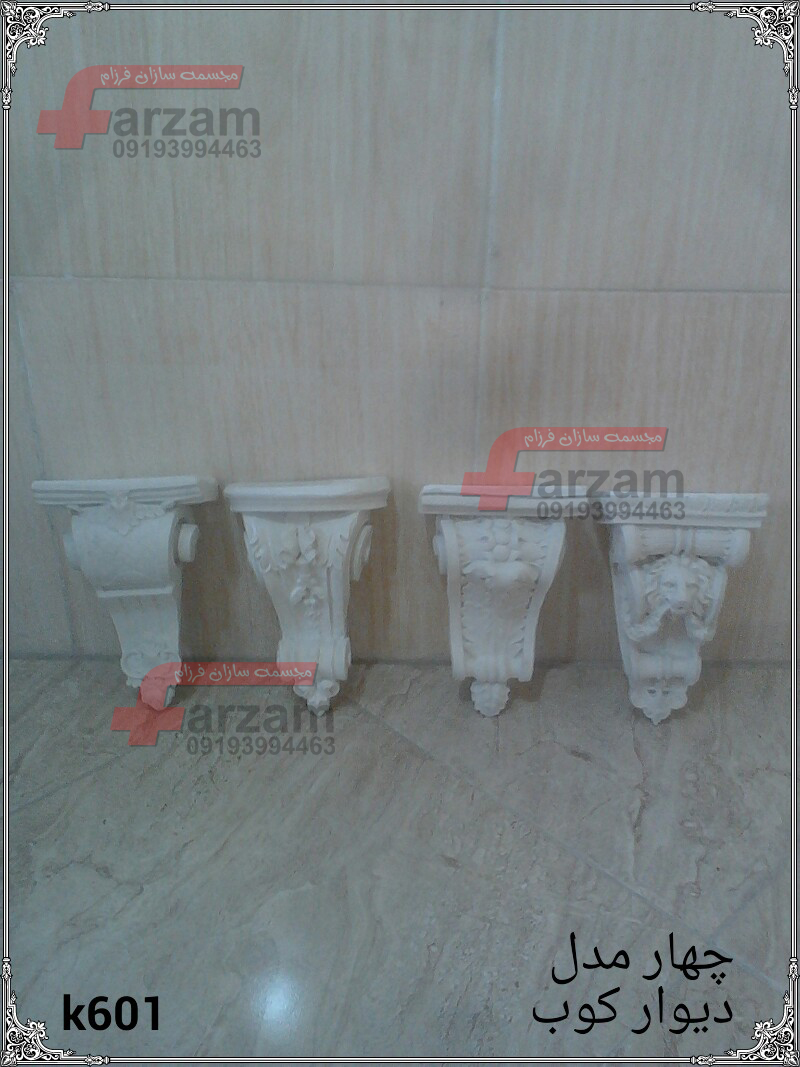 چهار مدل دیوار کوب