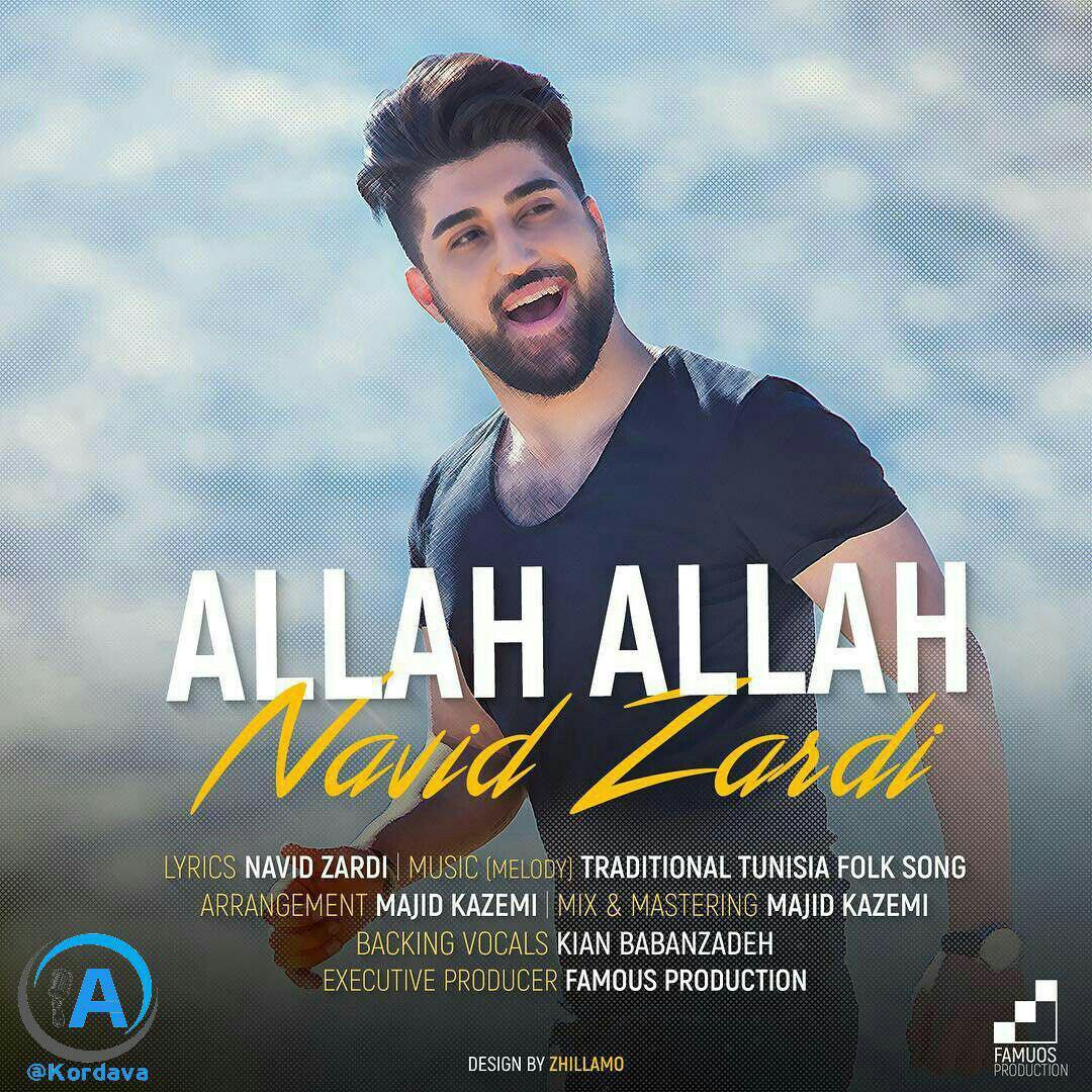 دانلود آهنگ جدید نوید زردی به نام الله الله