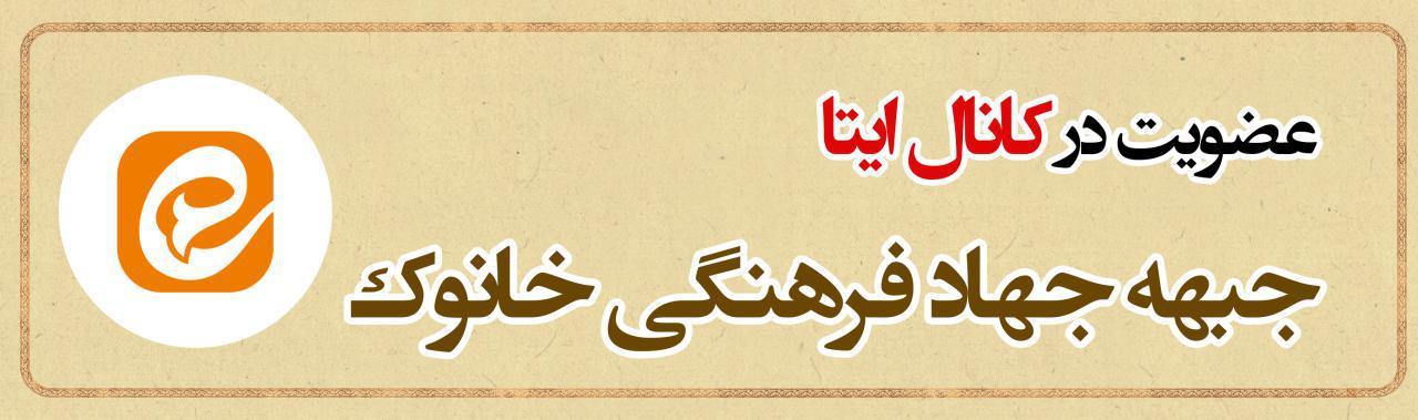 عضویت درکانال    جبهه جهاد فرهنگی خانوک