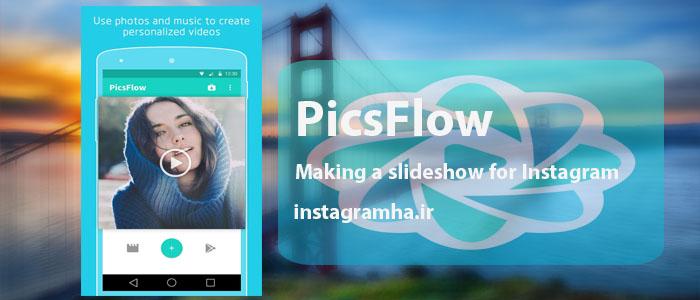 اپلیکیشن PicsFlow جهت ساخت اسلایدشوهای خلاقانه برای اینستاگرام