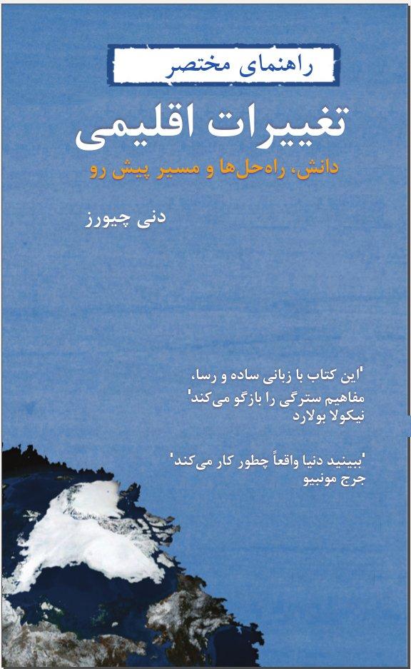 کتاب تغییرات اقلیمی