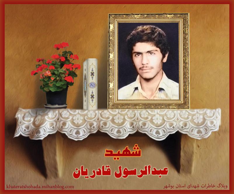 شهید عبدالرسول قادریان