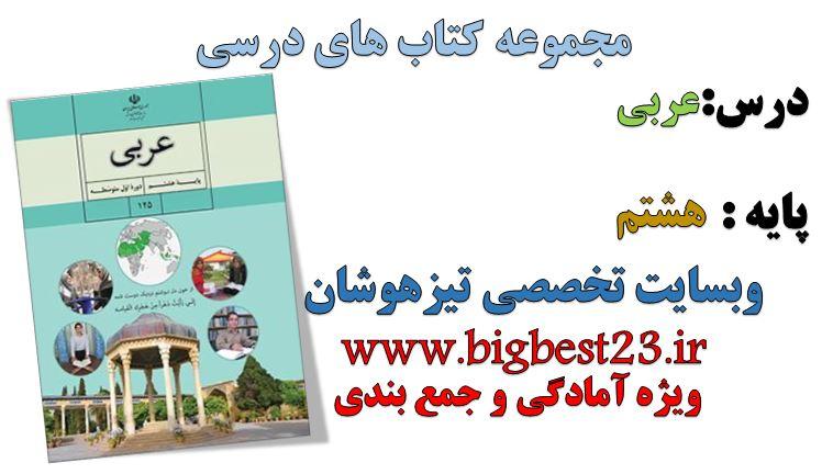 دانلود کتاب عربی پایه هشتم