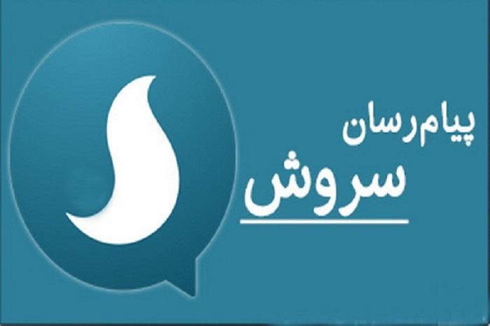 پاسخ نماینده مجلس به درخواست ۱۰۰میلیاردی پیامرسان سروش رقیب تلگرام اشتهای کمک دولتی پیدا کردهاست!