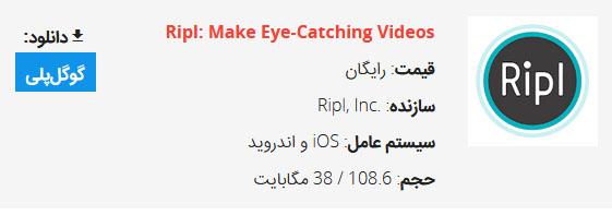 برنامه ی Ripl برای پست های تبلیغاتی در استری اینستاگرام