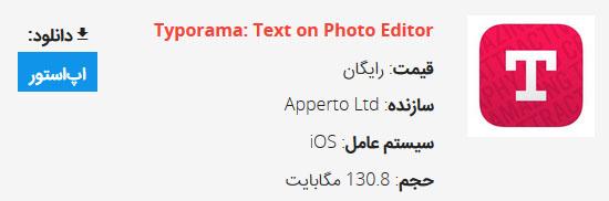 دانلود برنامه تایپوگرافی Typorama برای اینستاگرام