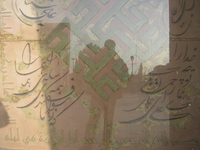 36 - عکس . داخل مجموعه زیارتی با یزید بسطامی . اختصاصی . 11 خرداد 1397 .