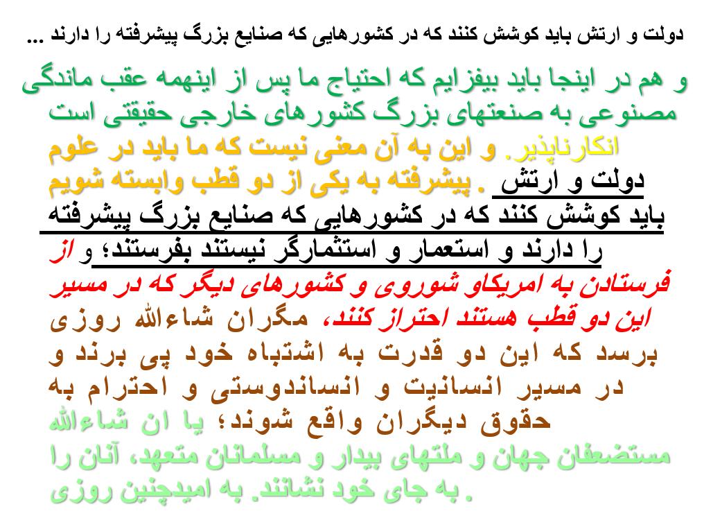دانلود خلاصه کتاب وصایای امام خمینی (ره) + پاورپوینت + نکات مهم