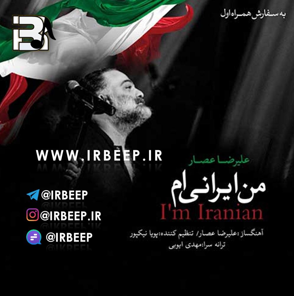 http://s8.picofile.com/file/8329711642/alireza_assar_man_iraniam_irbeep_ir_.jpg
