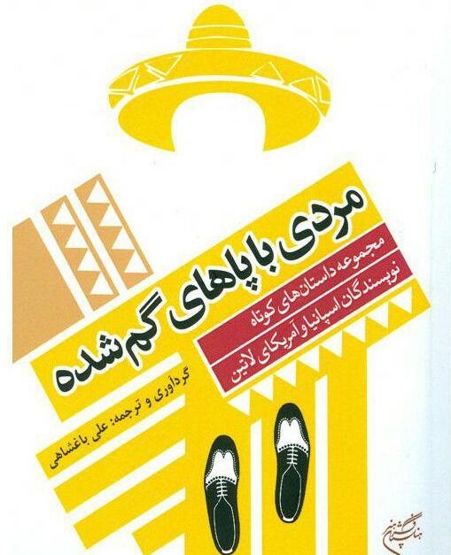 کتاب مردی با پاهای گم شده منتشر شد موسسه تالیف، ترجمه و نشر آثار هنری (متن)، کتاب مردی با پاهای گم شده را منتشر و روانه بازار نشر کرد.
