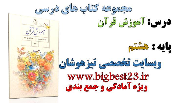 دانلود کتاب آموزش قرآن پایه هشتم