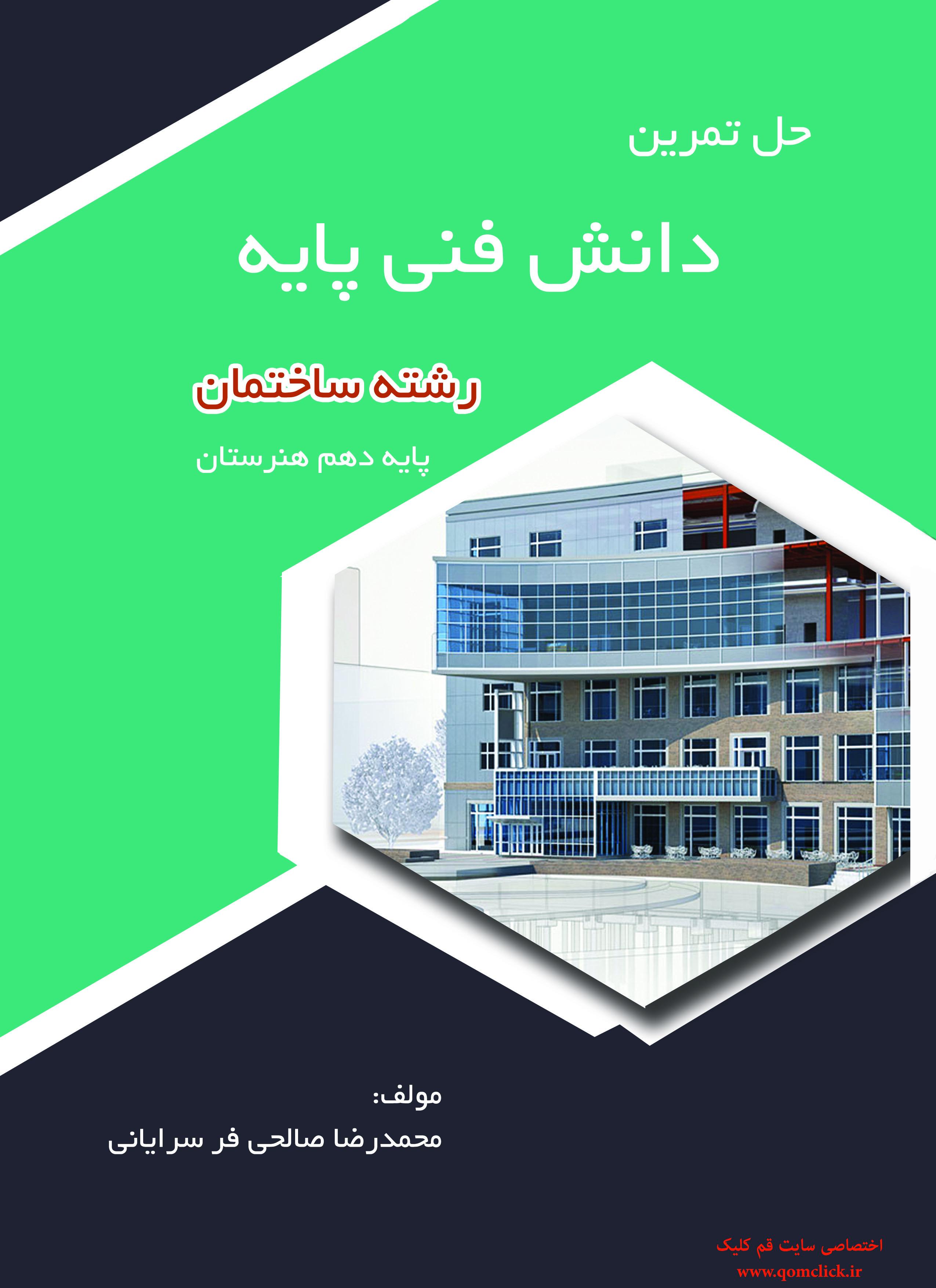 حل کامل کتاب دانش فنی پایه رشته ساختمان