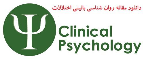 روان شناسی بالینی
