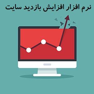 نرم افزار افزایش بازدید سایت وبلاگ
