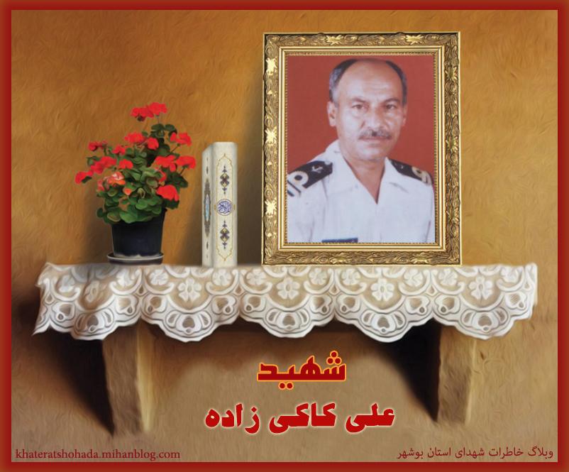 شهید علی کاکی زاده