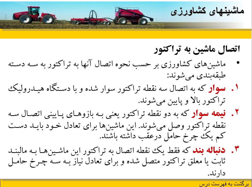 کتاب مکانیک تراکتور بر اساس کتاب شناخت و کاربرد تراکتور دکتر منصور بهروزی لار ppt